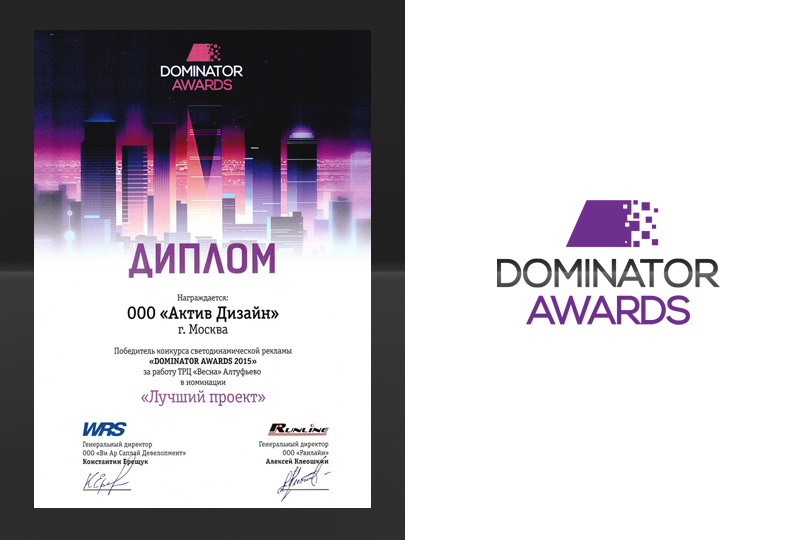 ActiveDesign – призер DOMINATOR AWARDS 2017